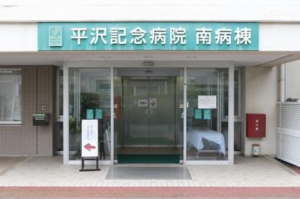 平沢記念病院南病棟