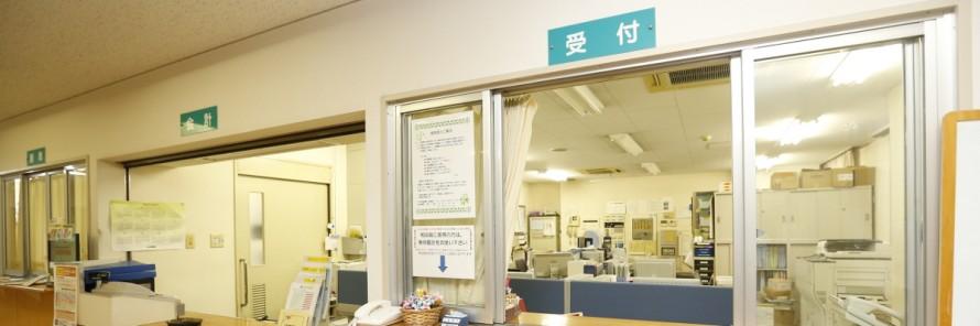 平沢記念病院受付