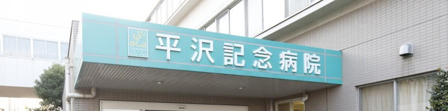 平沢記念病院看板