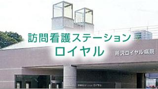訪問看護ステーション ロイヤル